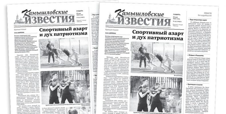 «Камышловские известия» 29 мая 2021 года