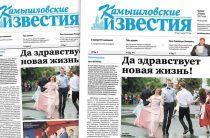 «Камышловские известия» № 79 от 29 июня 2017 года
