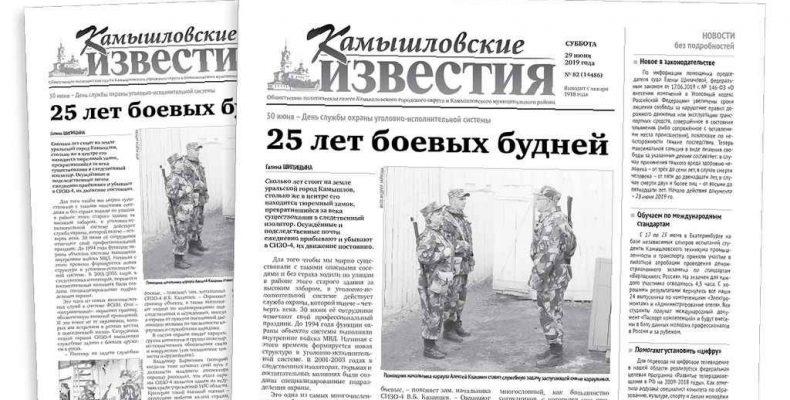 «Камышловские известия» 29 июня 2019 года