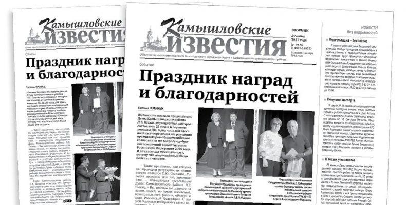 «Камышловские известия» 29 июня 2021 года