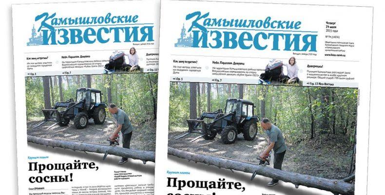 «Камышловские известия» 29 июля 2021 года