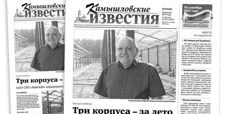 «Камышловские известия» № 109-110 от 29 августа 2017 года