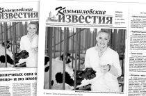 «Камышловские известия» 29 августа 2020 года