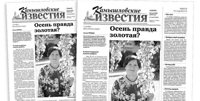 «Камышловские известия» 29 сентября 2018 года