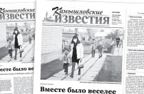 «Камышловские известия» 29 сентября 2020 года