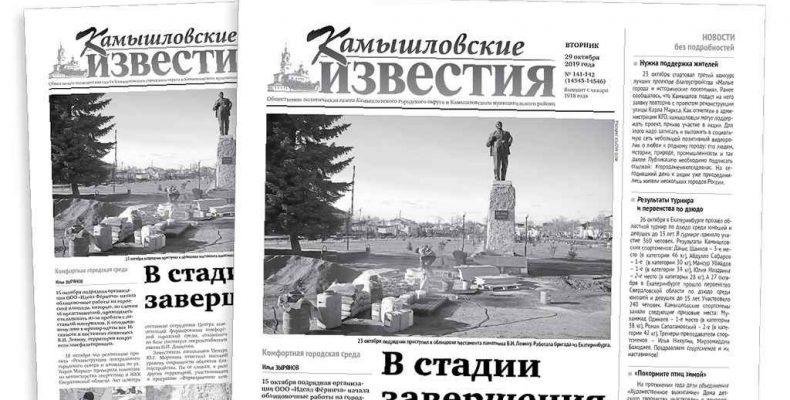 «Камышловские известия» 29 октября 2019 года