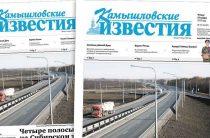 «Камышловские известия» 29 ноября 2018 года