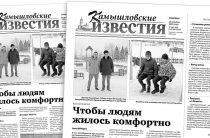 «Камышловские известия» 29 декабря 2020 года