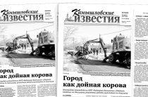 «Камышловские известия» № 33 от 21 марта 2017 года