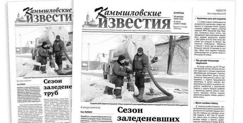 «Камышловские известия» от 30 января 2018 года