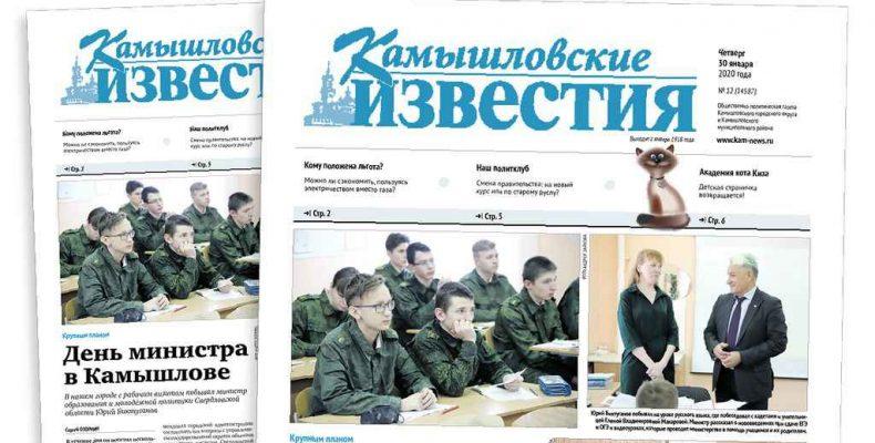 «Камышловские известия» 30 января 2020 года