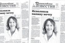 «Камышловские известия» 30 января 2021 года