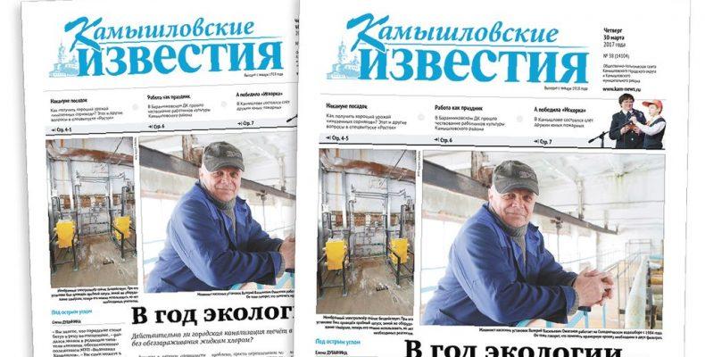 «Камышловские известия» № 37 от 30 марта 2017 года