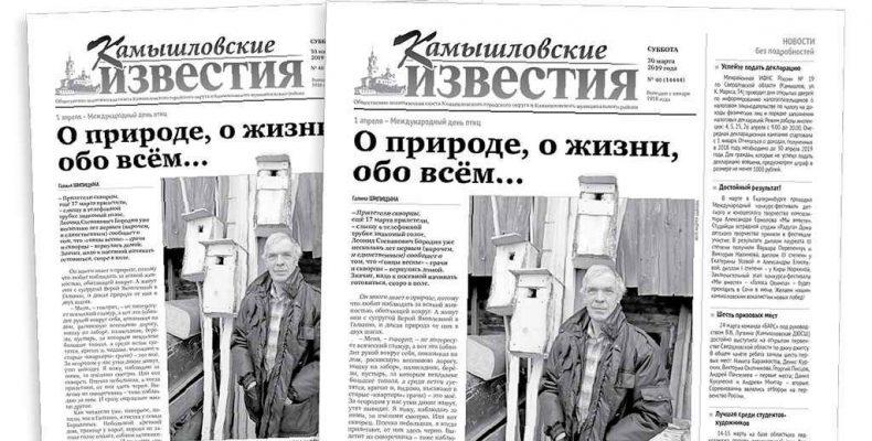 «Камышловские известия» 30 марта 2019 года