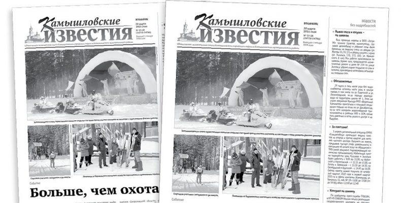 «Камышловские известия» 30 марта 2021 года