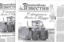 «Камышловские известия» 30 апреля 2019 года