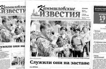 «Камышловские известия» № 65-66 от 30 мая 2017 года