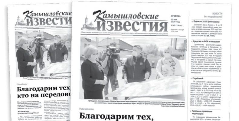 «Камышловские известия» 30 мая 2020 года