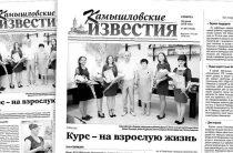 «Камышловские известия» 30 июня 2018 года