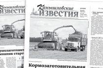 «Камышловские известия» 30 июня 2020 года