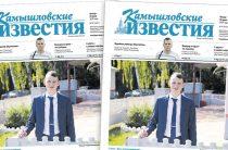 «Камышловские известия» 30 июля 2020 года