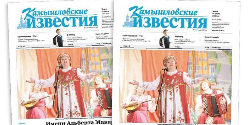 «Камышловские известия» 30 августа 2018 года
