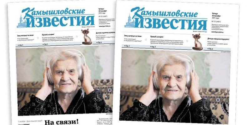 «Камышловские известия» 30 сентября 2021 года
