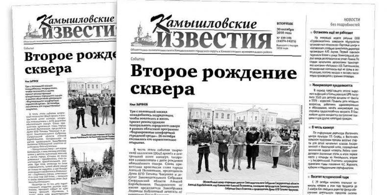 «Камышловские известия» 30 октября 2018 года
