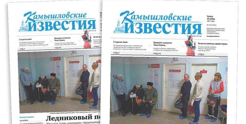«Камышловские известия» № 154 от 30 ноября 2017 года