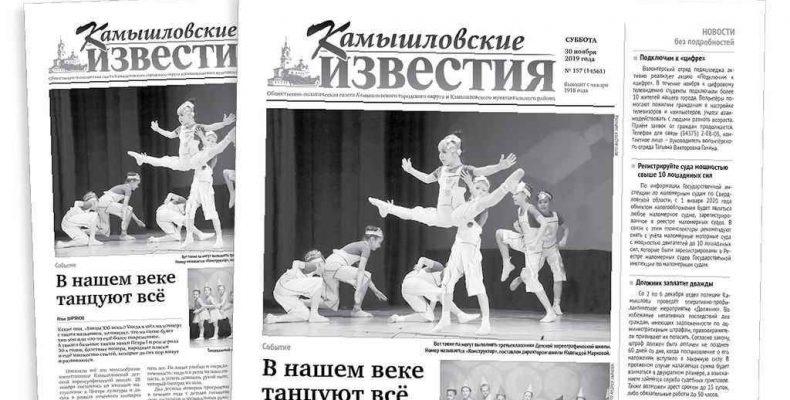 «Камышловские известия» 30 ноября 2019 года