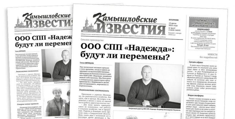 «Камышловские известия» 13 июля 2021 года