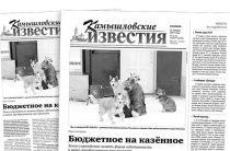 «Камышловские известия» № 11 от 31 января 2017 года