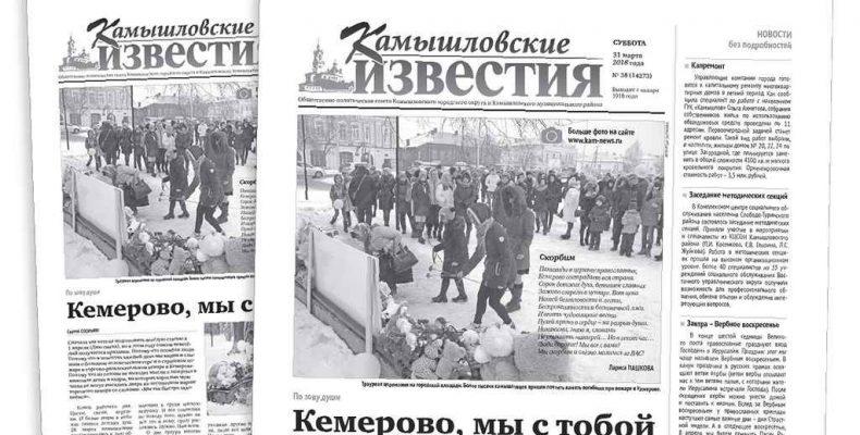 «Камышловские известия» 31 марта 2018 года