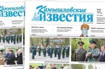 «Камышловские известия» 31 мая 2018 года