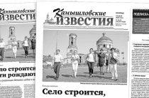 «Камышловские известия» 31 июля 2018 года