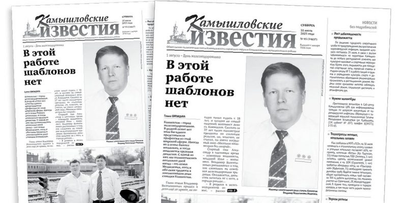 «Камышловские известия» 31 июля 2021 года