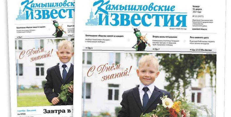 «Камышловские известия» № 111 от 31 августа 2017 года