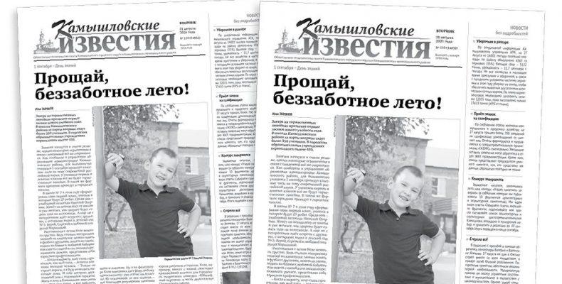 «Камышловские известия» 31 августа 2021 года