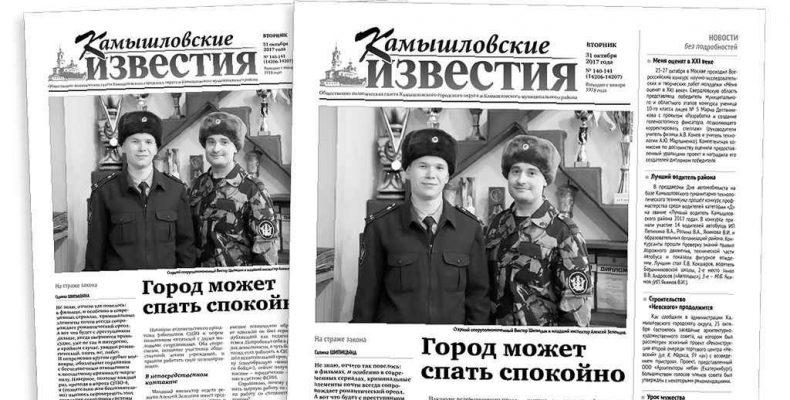 «Камышловские известия» № 140-141 от 31 октября 2017 года