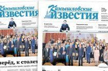 «Камышловские известия» 31 октября 2019 года