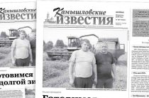 «Камышловские известия» 20 августа 2019 года