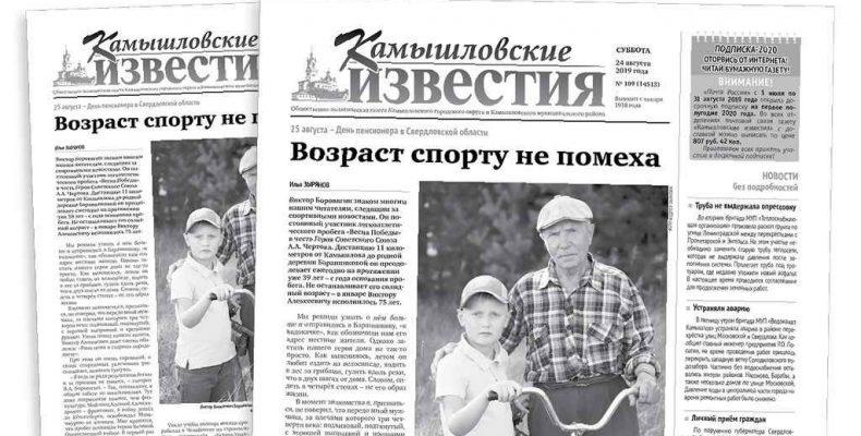 «Камышловские известия» 24 августа 2019 года
