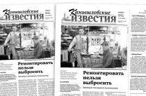 «Камышловские известия» № 32 от 18 марта 2017 года