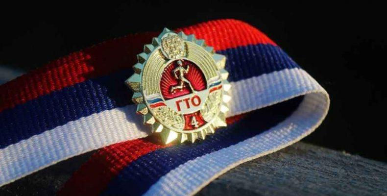 Пять шагов до знака отличия ВФСК ГТО