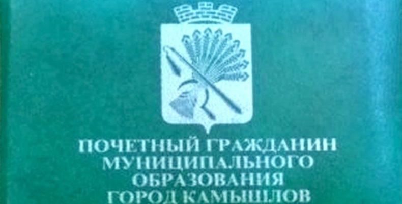 #ПочётныйГражданинКамышлова