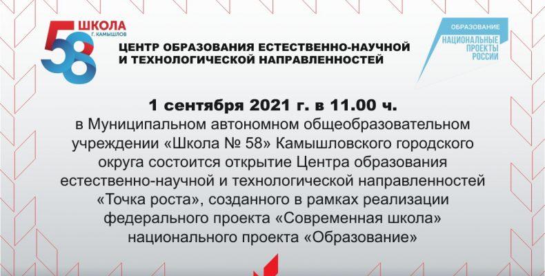 «Точка роста» в Камышлове