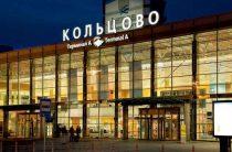 У аэропорта Екатеринбурга появится новое имя?