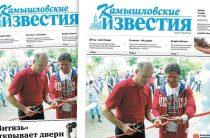 «Камышловские известия» № 87 от 13 июля 2017 года