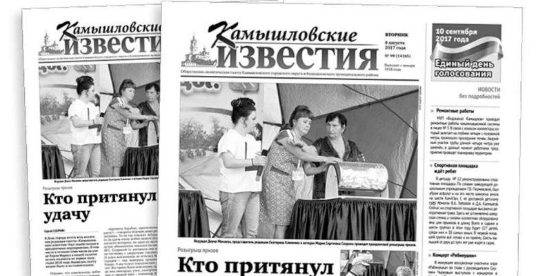 «Камышловские известия» № 99 от 8 августа 2017 года