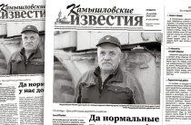«Камышловские известия» 17 октября 2020 года